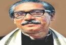 """Bangladeş'in """"Milli Yas Günü"""" liderinin anısına yaraşır bir şekilde kutladı."""